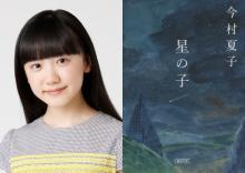 芦田愛菜、5年ぶり実写映画主演 今村夏子氏原作『星の子』