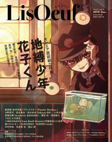 12月13日発売の最新号「LisOeuf♪vol.15」の表紙を公開! TVアニメ「地縛少年花子くん」より花子くんが登場! 付録・特典内容も決定! 【アニメニュース】