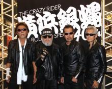 横浜銀蝿、36年ぶりに完全復活「突っ走りたい!」 Johnny合流でファン450人歓喜