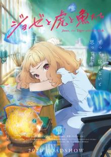 『ジョゼと虎と魚たち』2020年劇場アニメ化、ボンズが制作 2003年に実写化された青春恋愛作品