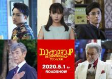 映画『コンフィデンスマンJP』追加キャストに白濱亜嵐、関水渚、古川雄大ら5人