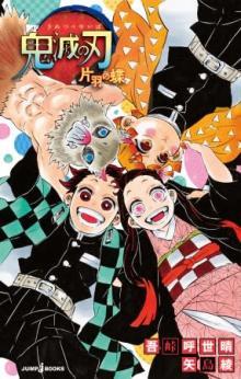 『鬼滅の刃』小説版がJUMPjBOOKS史上最速の売れ行き!累計70万部突破! 【アニメニュース】
