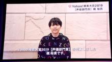 梶裕貴、竹達彩奈との結婚など話題で検索急上昇 『Yahoo!検索大賞』部門賞受賞で今年の声優界の顔に