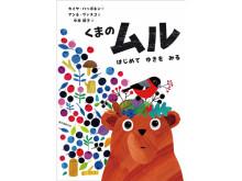 北欧フィンランドで愛されている絵本「くまのムル」が日本に初上陸!