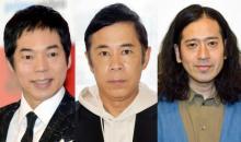 『アローン会』特番第2弾が12月24日に放送 今田&岡村&又吉がイブに80分トーク