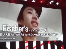 フィッシャーズ、2年連続YouTube『国内トップトレンド動画』1位に 『鬼ごっこ』動画が話題
