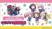 『BanG Dream! ガルパ☆ピコ』がローソンとタイアップを実施!ローソンオリジナルグッズを期間限定・数量限定で発売! 【アニメニュース】