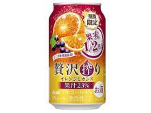 """2つの果実の組み合わせ!「アサヒ贅沢搾り」に""""オレンジとカシス""""が新登場"""