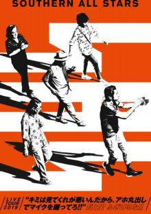 【オリコンランキング】サザン40周年ツアー映像、3部門同時1位