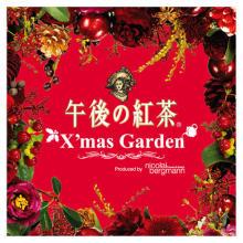 """ここでしか飲めない特別な""""午後の紅茶""""を。「渋谷スクランブルスクエア」にクリスマスシーズン限定カフェが登場"""