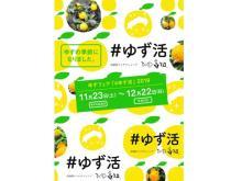 高知県産ゆずと飲食店がコラボ!「ゆず活」を楽しもう