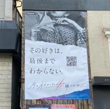 「オオカミシリーズ」最新作も女子が騙す! 渋谷各所で新情報をゲリラ発表