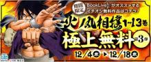 高校相撲マンガ『火ノ丸相撲』が、総合電子書籍ストア「BookLive!」にて、12/4(水)完結巻配信と同時に1~13巻を期間限定で独占無料! 【アニメニュース】