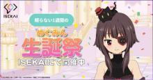 進化型おしゃべりアプリ『ISEKAI』初のイベント開催 ~ 眠らない生誕祭 ~ 【アニメニュース】