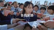 """南沙良、なにわ男子・道枝駿佑らとSB新CM""""青春放題""""篇に出演「とても光栄」"""