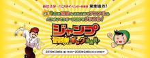 """ジャンプの""""児童ギャグ漫画賞""""誕生 『おはスタ』『バンダイ』と合同実施"""
