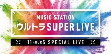 『Mステ ウルトラSUPER LIVE』第2弾発表 嵐らジャニーズ勢14組