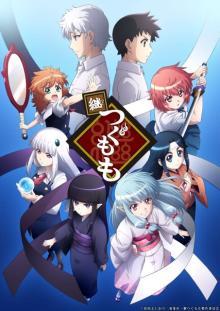 アニメ『継つぐもも』来年4月放送開始 バトル&お色気シーン満載の第1弾PV公開