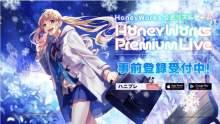 動画総再生回数7億超え!中高生に絶大な人気を誇るクリエイターユニットHoneyWorks初の公式リズムゲーム『HoneyWorks Premium Live』が本日より事前登録受付開始! 【アニメニュース】