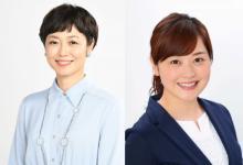 """有働由美子&水卜麻美が再タッグ """"結婚""""の話題にどう触れる?「それも楽しみですね」"""