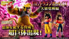 『ドラゴンボールZ KAKAROT』の試遊をジャンプフェスタ2020で実施!「HG ドラゴンボールGT 大猿覚醒編」も出るぞ!! 【アニメニュース】