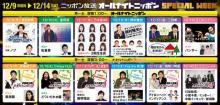 今年最後の『ANN0』SW どついたれ本舗、東京03飯塚、ジェニーハイら豪華メンバーズラリ