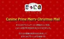 ポニーキャニオンが手掛ける声優アーティストやアニメ作品からクリスマスメールが届く「きゃにめプライム クリスマスメール2019」キャンペーンの開催が決定! 【アニメニュース】