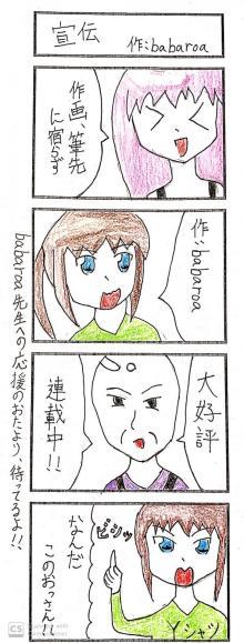 【4コマまんが】作画、筆先に宿らず 参本目『宣伝』