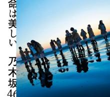 乃木坂46「命は美しい」がトリプルプラチナ レコ協11月度ゴールド認定