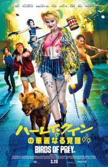 映画『ハーレイ・クイン』破天荒キャラさく裂の新ビジュアル3点公開