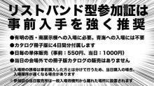 コミケ97のリストバンド型参加証&カタログ冊子販売スタート!リスト&#12496