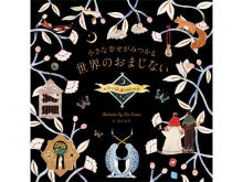 """幸せを呼ぶ世界の""""おまじない""""50個を美しいイラストとともに紹介する一冊"""
