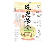 歴史ある寺社でお茶会を体験!奈良市が「第七回珠光茶会」を開催