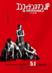 映画『コンフィデンスマンJP』、ティザービジュアル解禁 イメージカラーの赤が背景