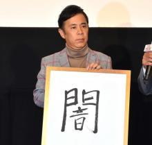"""岡村隆史、今年の漢字は""""闇""""「来年は明るく笑顔にしていきたい」"""