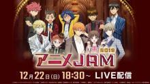 『アニメJAM2019』を「Paravi」「あにてれ」で独占LIVE配信決定! 【アニメニュース】