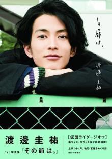 渡邊圭祐、1st写真集が好調で2度目の重版 デビュー1年の新人男性俳優では快挙