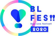 今いちばん元気になれるボーイズラブのお祭り・開催決定!!BL FES!! 2020 –Boys Love Festival!! 2020- <2020年冬、新宿バルト9他全国にて> 【アニメニュース】