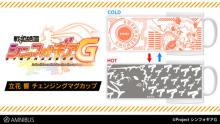『戦姫絶唱シンフォギアG』の立花 響 チェンジングマグカップの受注を開始! 【アニメニュース】