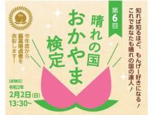 岡山の魅力に触れる!「第6回晴れの国おかやま検定」申込受付中