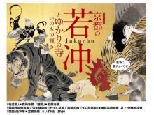 奇想の画家・伊藤若冲の展覧会が4都市の髙島屋で開催