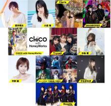 ClariS&チコハニ、『超次元音楽祭』でTV初出演 蒼井翔太、刀剣男士ら11組追加