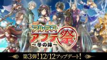 フジゲームス、『アルカ・ラスト 終わる世界と歌姫の果実』が「アルラス アプデ祭 ~冬の陣~」第三弾を開催! 【アニメニュース】