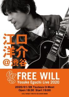 江口洋介、O-Westワンマン来年1・28開催 渋谷のステージに感慨「スタートになった場所」