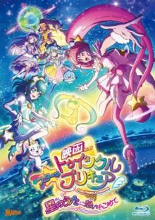 『映画スター☆トゥインクルプリキュア 星のうたに想いをこめて』Blu-ray&