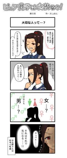 【4コママンガ】ピュア男子は女装なう!「大切な人って・・・?」