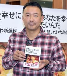 """れいわ・山本太郎代表、足りないもの聞かれ""""皮肉""""「有権者を飲み食いさせる権力」"""