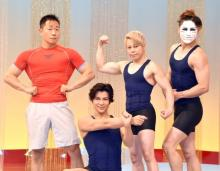 『みんなで筋肉体操』第4弾の放送決定 新春SPに西川貴教&金爆・樽美酒研二らが初出演