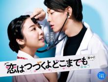 ヒゲダン、上白石萌音×佐藤健共演『恋つづ』主題歌「I LOVE...」