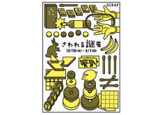"""この夏話題を呼んだ""""謎""""の展覧会「さわれる謎展」が横浜で開催!"""